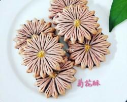 我一直都心心念念的中式点心——豆沙菊花酥