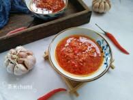 蒜蓉辣椒酱(家庭版)的做法