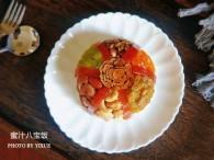 【蜜汁八宝饭怎么做好吃】蜜汁八宝饭的做法,配方
