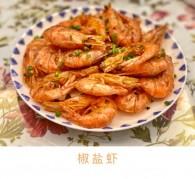 北极虾——椒盐虾的做法