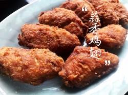 蜜汁蒜香鸡翅