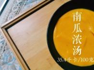 西式奶香南瓜浓汤做法大全