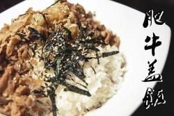 香辣豆豉肥牛盖饭的做法