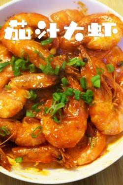 茄汁大虾怎么做好吃 茄汁大虾的做法,配方