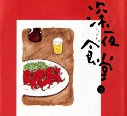 深夜食堂——烤秋葵