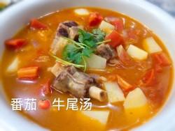 黄豆西红柿牛尾汤